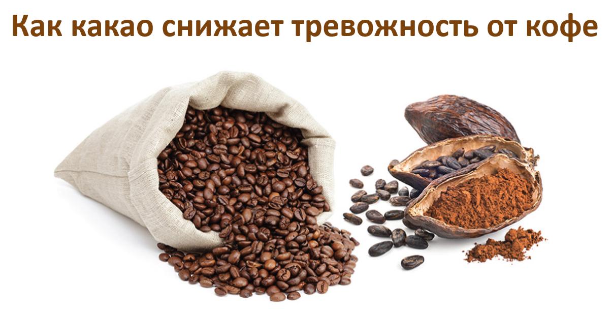 Как уменьшить вред кофе?