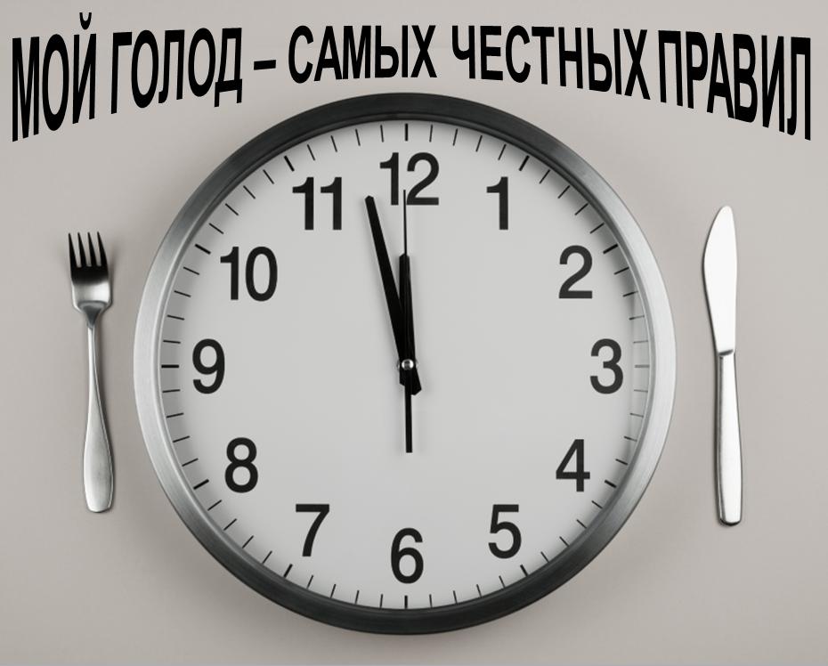 Интервальное голодание. 7 правил, как сделать его полезным и легко перейти на него
