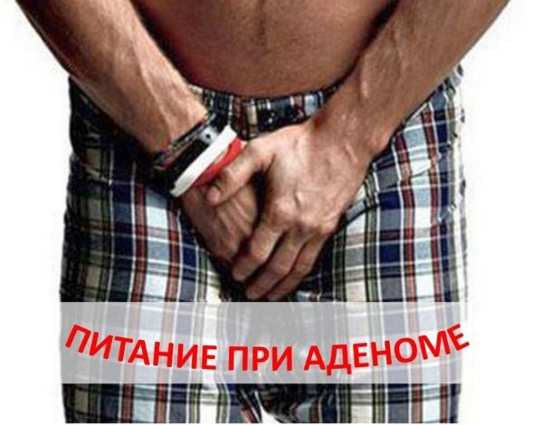 Питание против аденомы простаты