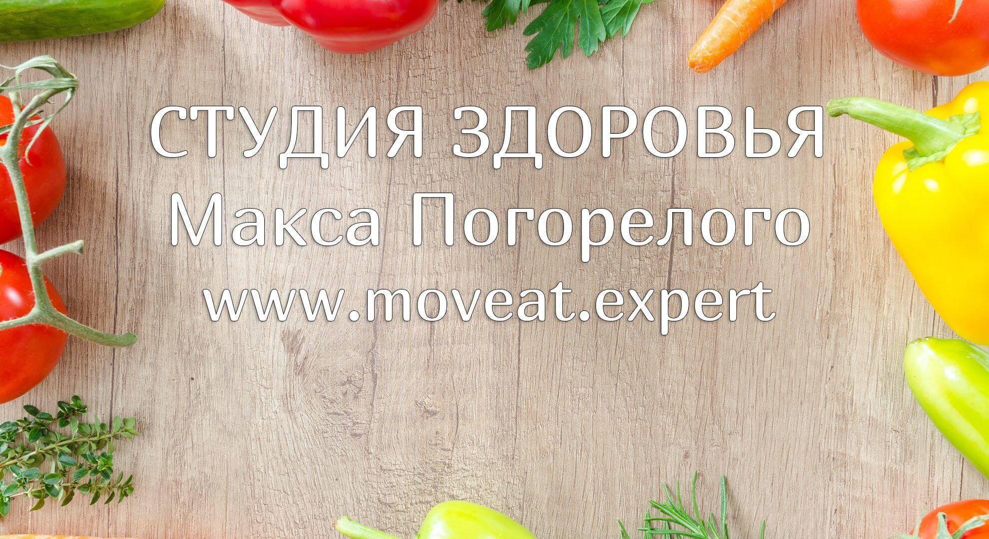 Команда Студии здоровья Макса Погорелого